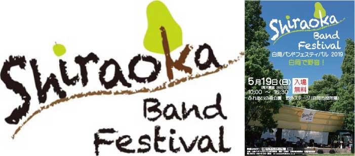 白岡バンドフェスティバル2020 出演バンド決定!
