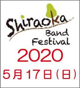 白岡バンドフェスティバル2020 ポスター完成!